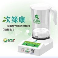 【次綠康】次氯酸水製造機2公升(HW-2000)