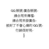 QQ帳號-廣告帳號