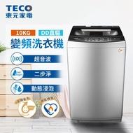 【TECO 東元】送感應給皂機★10kg DD直驅變頻洗衣機(W1068XS)