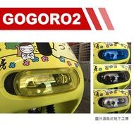 地下工房 可拆式大燈護片GOGORO2 黃/黑/藍/透明 燈片