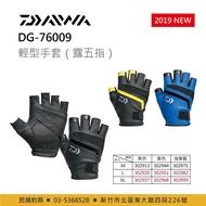 [新竹民揚][ DAIWA 手套 ] DG-76009 釣魚手套 磯釣手套 切五指 手套