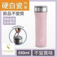 SWANZ 火炬陶瓷保溫手提杯- 550ml - 櫻花粉