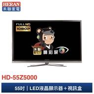 [限量福利品]HERAN禾聯 55吋LED液晶顯示器+視訊盒HD-55Z5000送行動第四台