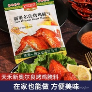 【Appetizing】Spot Goods#Tianhe New Orleans Roasted Wing Household Chicken Leg Roast Chicken Powder for Marination Honey C