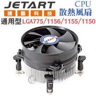 Jetart 捷藝 LGA775/1156/1155/1150 通用型 CPU 散熱風扇 JAPS07