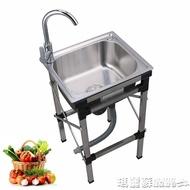 水槽 不銹鋼水槽帶支架子大小單槽洗菜盆簡易洗菜池洗碗池 水池手盆mks 瑪麗蘇