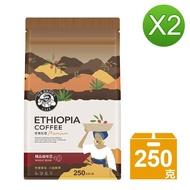 【伯朗咖啡】精品咖啡豆-衣索比亞x2袋組(250克/袋)