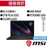 MSI 微星 GS66 11UH-077TW i9/RTX3080 獨顯 17吋 UHD 電競筆電