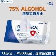【20包】【CE認證】75%度酒精消毒濕巾 抑菌滅菌酒精濕紙巾10片裝便攜裝