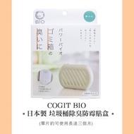 日本製🇯🇵BIO垃圾桶防臭防霉貼盒(預購商品)