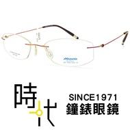 【MIZUNO美津濃】MF-1036 C14  光學眼鏡鏡框 超輕量鈦金屬細線無邊框 台南 時代