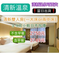 「當天出貨!」台中 清新溫泉 平日雙人住宿券  含早餐 不含早餐 住宿券
