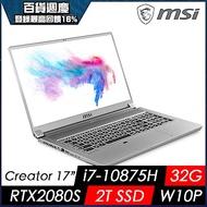 MSI微星 Creator 17 A10SGS-635TW 17吋 4K輕薄創作者筆電(i7-10875H/32G/2T SSD/RTX2080S-8G/W10 Pro)