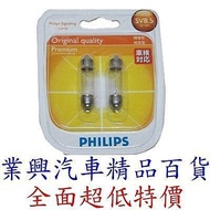 PHILIPS 高功率燈炮 雙頭 尖 35MM (12854-BR-001)【業興汽車精品百貨】