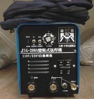 台灣好幫手氬焊機 TIG-200A 最新款公司貨全配+8公斤輕型氬氣鋼瓶 雙電壓輕巧效率佳可焊薄板 (現貨) 台灣