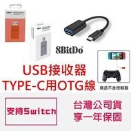 台灣公司貨 八位堂 8Bitdo 無線藍芽接收器 附 OTG線 支援Switch 電腦 Mac 多款