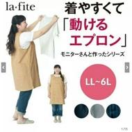 日本超大加寬背心圍裙  限量