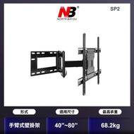 【NB】40-70吋手臂式液晶電視壁掛架(SP2)