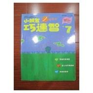 596. 9成新 巧連智 學習版(5~7歲適用) 1996年07月號