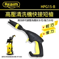 Reaim萊姆 高壓清洗機快接短槍 適用HPI1800/HPI1600
