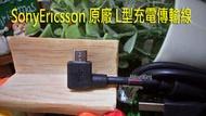 【逢甲區】Sony XPERIA Yendo X10 Mini E10i pro U20i 原廠L型傳輸充電線