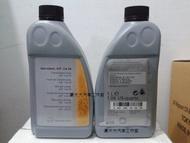 (豪大大汽車工作室)賓士 BENZ 原廠 正廠 7速變速箱油 134FE 236.15 W204 C250 C300