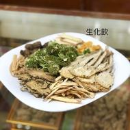 生化飲 生化茶包 新鮮 嚴選天然草本  生化湯 漾美