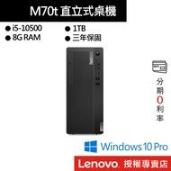 Lenovo 聯想 ThinkCentre M70t i5/8G/1TB 商用電腦 黑