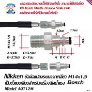 โปรโมชั่น  ข้อต่อเครื่องฉีดน้ำแรง Model AQT12M , โอริงชุด เปลี่ยนเกลียว M14 เป็นขั้วเสียบ สำหรับ BOSCH Makita Zinsano ราคาถูก ข้อต่อ หัวพ้นหมอก ข้อต่อตรง ข้องอ 90  45  pvc PE สแตนเลส  สามทาง ข้องอ ท่อเกษตร   ช้าง ท่อ น้ำ ไทย