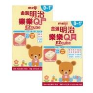 Meiji 明治-金選樂樂Q貝 (全新0-1歲)成長方塊奶粉 奶粉磚 外出攜帶方便