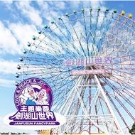 劍湖山世界 主題樂園入園門票入場券3人組(使用期限2020/11/30)