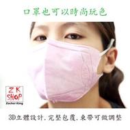ZK SHOP  AOK-可調式  粉紅色-拋棄式3D立體口罩(兒童、成人)