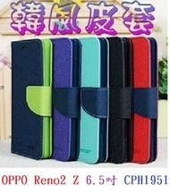 【韓風雙色】OPPO Reno2 Z 6.5吋 CPH1951 翻頁式側掀插卡皮套/保護套/支架斜立/TPU軟套