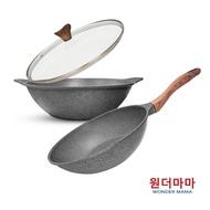 【韓國WONDER MAMA】灰鈦木紋不沾雙鍋組(炒鍋+湯鍋+鍋蓋)