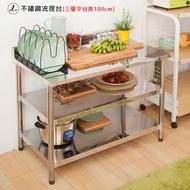 不鏽鋼流理台[三層平台長100cm] 流理台 工作台 料理台 廚房層架【JL精品工坊】