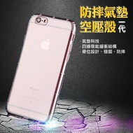 一代空壓殼 防摔手機殼IPhone 7 P IPhone6 6S Plus IPhone5s I5 SE【A1004】
