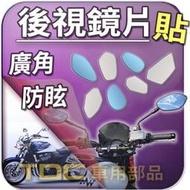 【TDC車用部品】SUZUKI,GSX-1400,GSX-S150,GSX-S750,台鈴,機車,後照鏡,鏡片