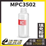 【速買通】RICOH MPC3502 紅 填充式碳粉罐