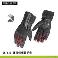 【柏霖總代理】日本KOMINE 休閒保暖長手套 GK-836