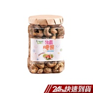 生活薈 波霸腰果-越南鹽炒帶皮腰果(500g) 蝦皮24h 現貨