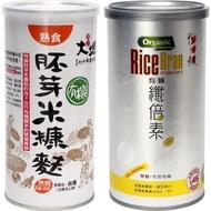 【玄米精華】有機纖倍素*有機胚芽米糠麩*混搭兩罐