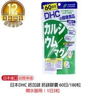 【日本DHC】 鈣加鎂 鈣鎂膠囊 60日/180粒 維他命 B群 C群 綜合維他命 薏仁精華 蜂王乳 大豆精華 膠原蛋白
