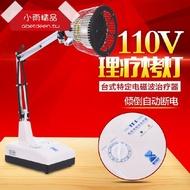 小雨精品 臺式蜀軒神燈理療燈烤電遠紅外線治療儀烤燈電磁波治療器TDP110V限時特惠