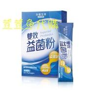 台鹽生技 雙效益菌粉(10包/盒)x5盒 #益生菌