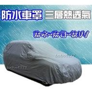 汽車車罩 防水車罩 豐田 WISH