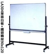 【文具通】LA304 單面白板 + 鐵製迴轉架 約90x120 L3010284