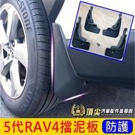 TOYOTA豐田【五代RAV4擋泥板-4片】2019 新RAV4 5代專用檔泥板 精品改裝 擋沙板 車側迎賓踏板 檔土板