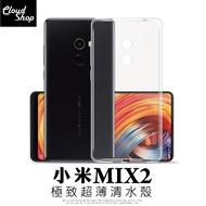 超薄 透明 軟殼 小米 MIX2 / 5.99吋 手機殼 隱形 保護套 裸機感 小米MIX2 保護殼 果凍套 A33E1