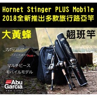 ★迷你釣具★Abu<大黃蜂 Hornet Stinger PLUS Mobile 翹班竿>2018全新推出多款旅行路亞竿