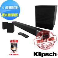 【Klipsch】Cinema 600 SoundBar + Surround3 5.1聲道劇院組(送光纖線)